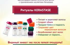 Листовка_Kerastase_А4(1)